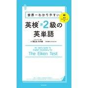 世界一わかりやすい 英検準2級の英単語(KADOKAWA) [電子書籍]