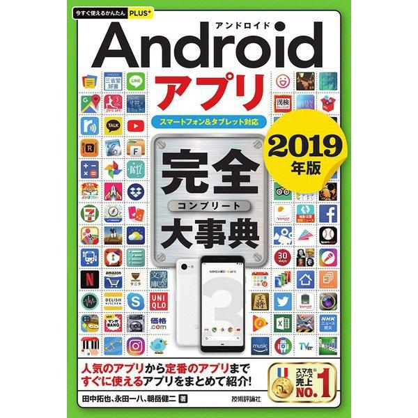 今すぐ使えるかんたんPLUS+ Androidアプリ 完全大事典 2019年版(スマートフォン&タブレット対応)(技術評論社) [電子書籍]