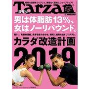 Tarzan (ターザン) 2019年 1月10日号 No.755 [カラダ改造計画2019](マガジンハウス) [電子書籍]