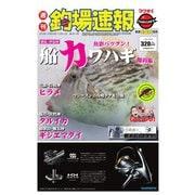週刊 釣場速報 関西版 2018/12/21号(名光通信社) [電子書籍]