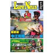 週刊 ルアーニュース 2018/12/21号(名光通信社) [電子書籍]