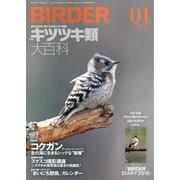 BIRDER(バーダー) 2019年1月号(文一総合出版) [電子書籍]