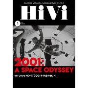 HiVi(ハイヴィ) 2019年1月号(ステレオサウンド) [電子書籍]