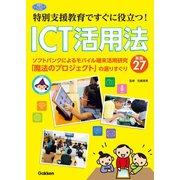 特別支援教育ですぐに役立つ! ICT活用法(学研) [電子書籍]