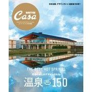 Casa BRUTUS特別編集 温泉150(マガジンハウス) [電子書籍]