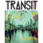 TRANSIT 42号 韓国・北朝鮮 近くて遠い国へ(euphoria FACTORY) [電子書籍]