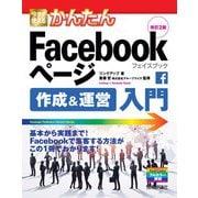 今すぐ使えるかんたん Facebookページ 作成&運営入門 改訂2版(技術評論社) [電子書籍]