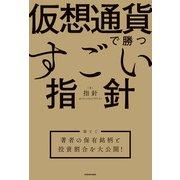 仮想通貨で勝つすごい指針 【袋とじ】著者の保有銘柄と投資割合を大公開!(KADOKAWA) [電子書籍]