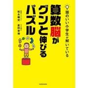 頭のいい小学生が解いている算数脳がグンと伸びるパズル(KADOKAWA) [電子書籍]