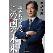 壊されつつあるこの国の未来(KADOKAWA) [電子書籍]