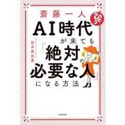 斎藤一人 AI時代が来ても「絶対必要な人」になる方法(KADOKAWA) [電子書籍]