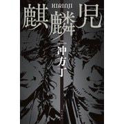 麒麟児 電子特別版(KADOKAWA) [電子書籍]