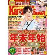 KansaiWalker関西ウォーカー 2019 No.1(KADOKAWA) [電子書籍]
