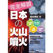 完全解説 日本の火山噴火(秀和システム) [電子書籍]