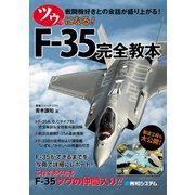 ツウになる! F-35完全教本(秀和システム) [電子書籍]