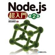 Node.js 超入門(第2版)(秀和システム) [電子書籍]