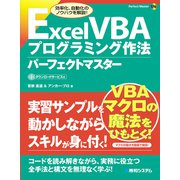 Excel VBA プログラミング作法 パーフェクトマスター(秀和システム) [電子書籍]
