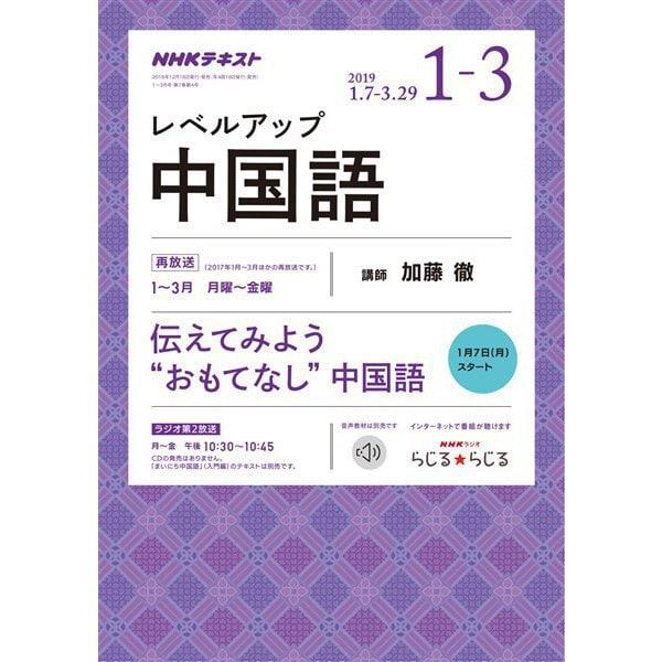 NHKラジオ レベルアップ中国語 2019年1月~3月(NHK出版) [電子書籍]
