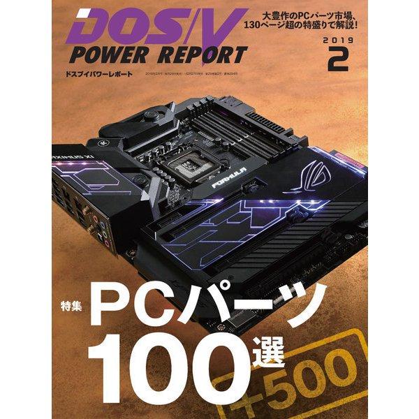 DOS/V POWER REPORT 2019年2月号(インプレス) [電子書籍]