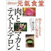 元氣食堂 肉とマカとテストステロン(プレジデント社) [電子書籍]