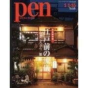 Pen(ペン) 2019年1/15号(CCCメディアハウス) [電子書籍]
