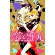 恋と弾丸【マイクロ】 5(小学館) [電子書籍]