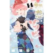 初恋ゾンビ 14(小学館) [電子書籍]
