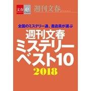 週刊文春ミステリーベスト10 2018【文春e-Books】(文藝春秋) [電子書籍]