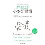 小さなダイエットの習慣(ダイヤモンド社) [電子書籍]