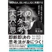 MENSA、ISI、HELLIQに所属する 天才のパターン思考―――2時間で知能が高まる「思考の技術」(ダイヤモンド社) [電子書籍]