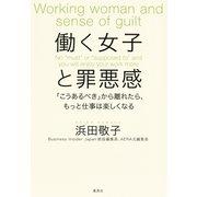 働く女子と罪悪感 「こうあるべき」から離れたら、もっと仕事は楽しくなる(集英社) [電子書籍]