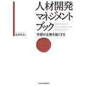 人材開発マネジメントブック―学習が企業を強くする(日経BP社) [電子書籍]