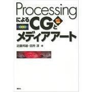 ProcessingによるCGとメディアアート(講談社) [電子書籍]