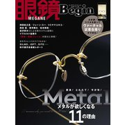 眼鏡Begin 2018 vol.25(世界文化社) [電子書籍]