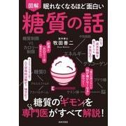 眠れなくなるほど面白い 図解 糖質の話(日本文芸社) [電子書籍]