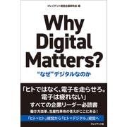 Why Digital Matters?―― なぜ デジタルなのか(プレジデント社) [電子書籍]
