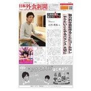 日本外食新聞 2018/12/15号(外食産業新聞社) [電子書籍]