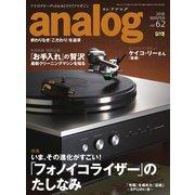 アナログ(analog) Vol.62(音元出版) [電子書籍]