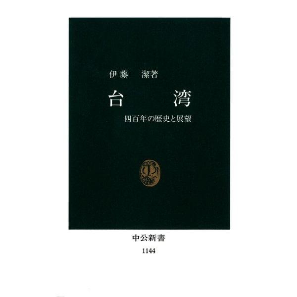 台湾 四百年の歴史と展望(中央公論新社) [電子書籍]