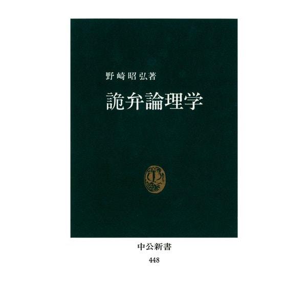 詭弁論理学(中央公論新社) [電子書籍]
