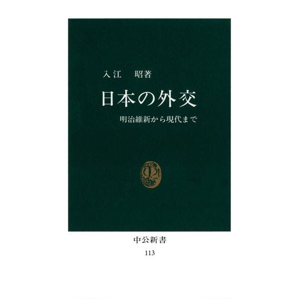 日本の外交 明治維新から現代まで(中央公論新社) [電子書籍]