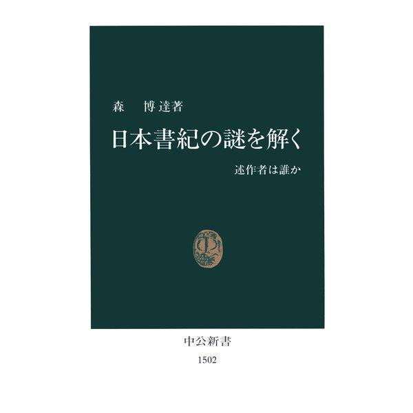 日本書紀の謎を解く 述作者は誰か(中央公論新社) [電子書籍]