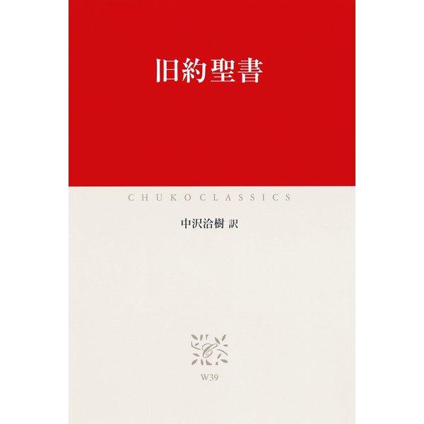 旧約聖書(中央公論新社) [電子書籍]