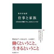 仕事と家族 日本はなぜ働きづらく、産みにくいのか(中央公論新社) [電子書籍]