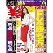 Yen_SPA! (エン・スパ)2019年冬号 (週刊SPA!増刊)(扶桑社) [電子書籍]