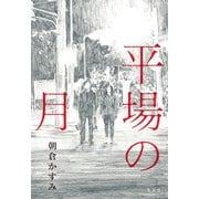 平場の月 (光文社) [電子書籍]