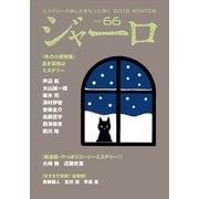 ジャーロ No. 66(光文社) [電子書籍]