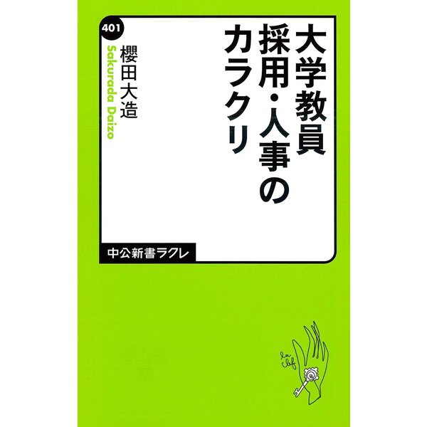 大学教員採用・人事のカラクリ(中央公論新社) [電子書籍]