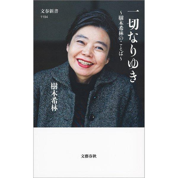 一切なりゆき 樹木希林のことば(文藝春秋) [電子書籍]