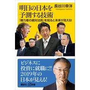 明日の日本を予測する技術 「権力者の絶対法則」を知ると未来が見える!(講談社) [電子書籍]